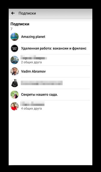 Все подписки на Фейсбуке