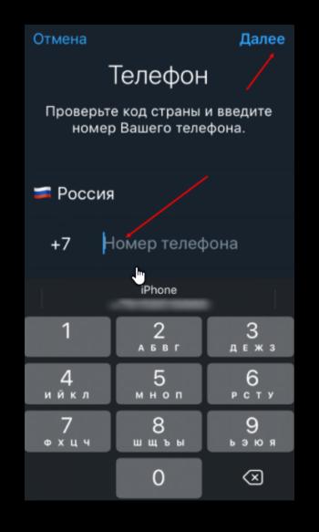 Ввод номер телефона для нового аккаунта