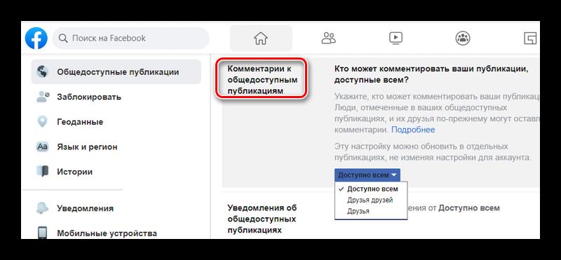 Выбор категорий для комментирования публикаций на Фейсбуке