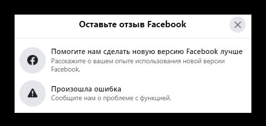 Выбор причины обращения в службу поддержки Фейсбук