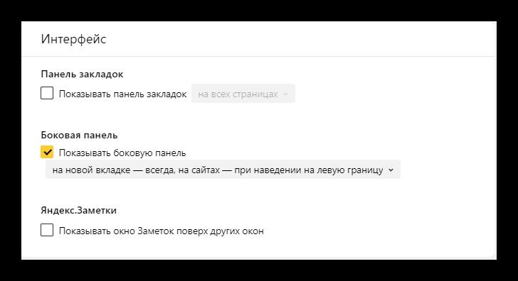 Яндекс Браузер настройки интерфейса