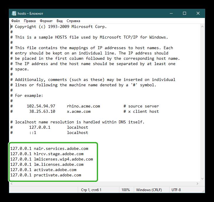 Записи в файле hosts в Блокноте