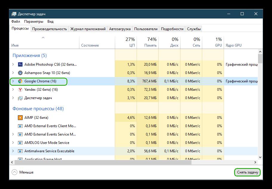 Завершить ненужные процессы в Windows