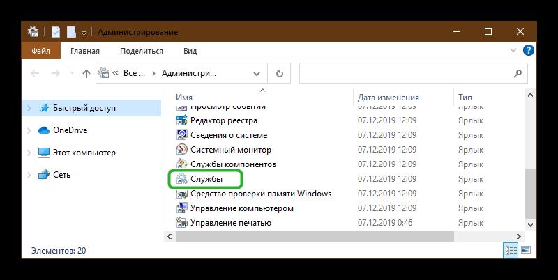 Администрирование службы Windows