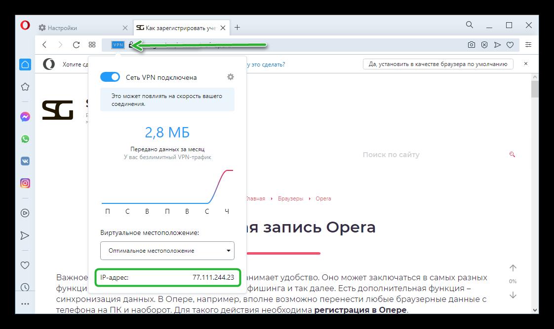 Активная функция VPN в браузере Opera