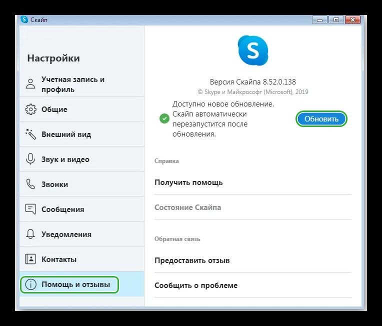 Автоматическое обнвление Скайп