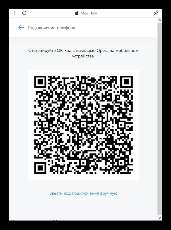 Авторизация в Опере через QR-код