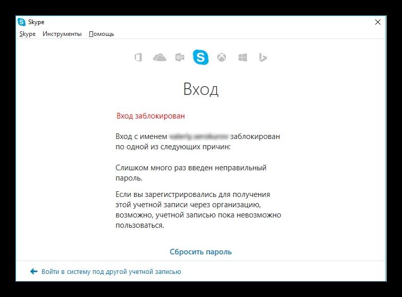 Что делать, если вход в Скайп заблокирован