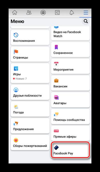 Добавление карты в мобильном приложении Фейсбук