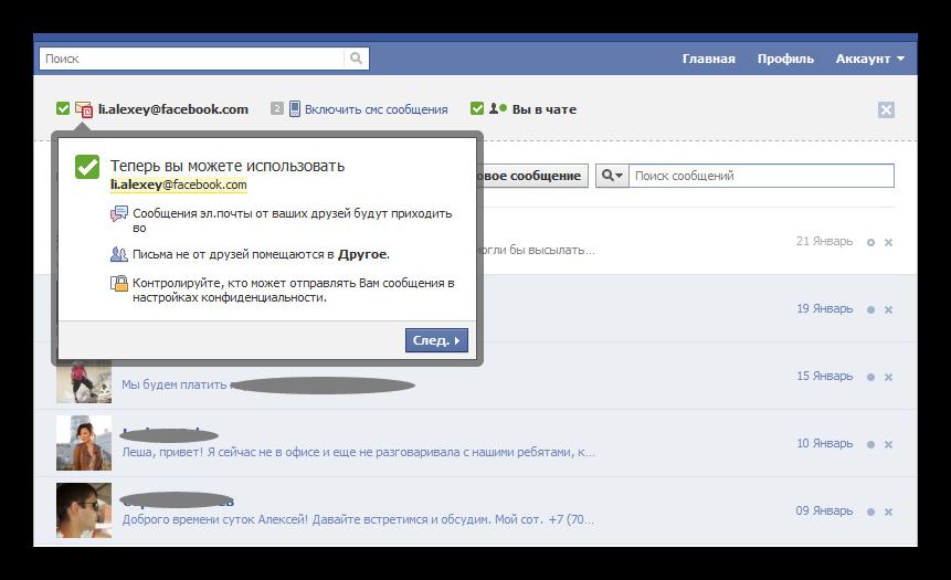 Электронная почта Фейсбука