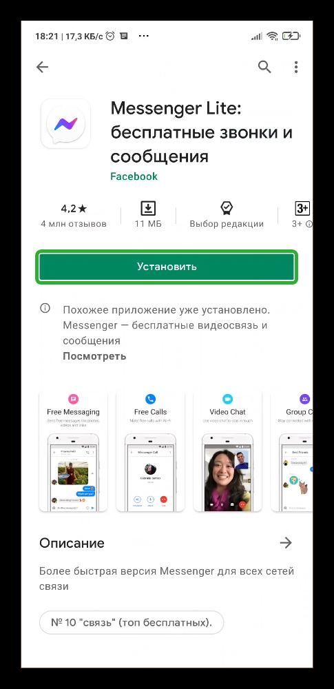 Facebook Lite Messenger установить на телефон