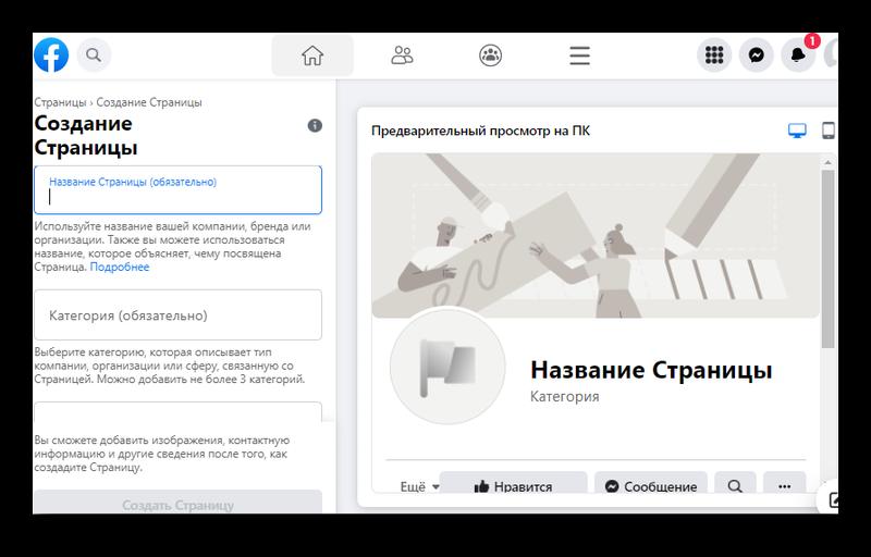 Форма для создания бизнес-страницы на Фейсбуке