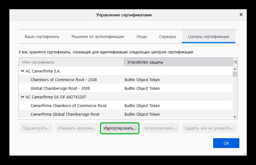 Импортировать сертификат в браузер Мазила Фаерфокс