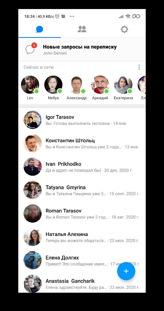 Интерфейс Фейсбук Мессенджер Лайт