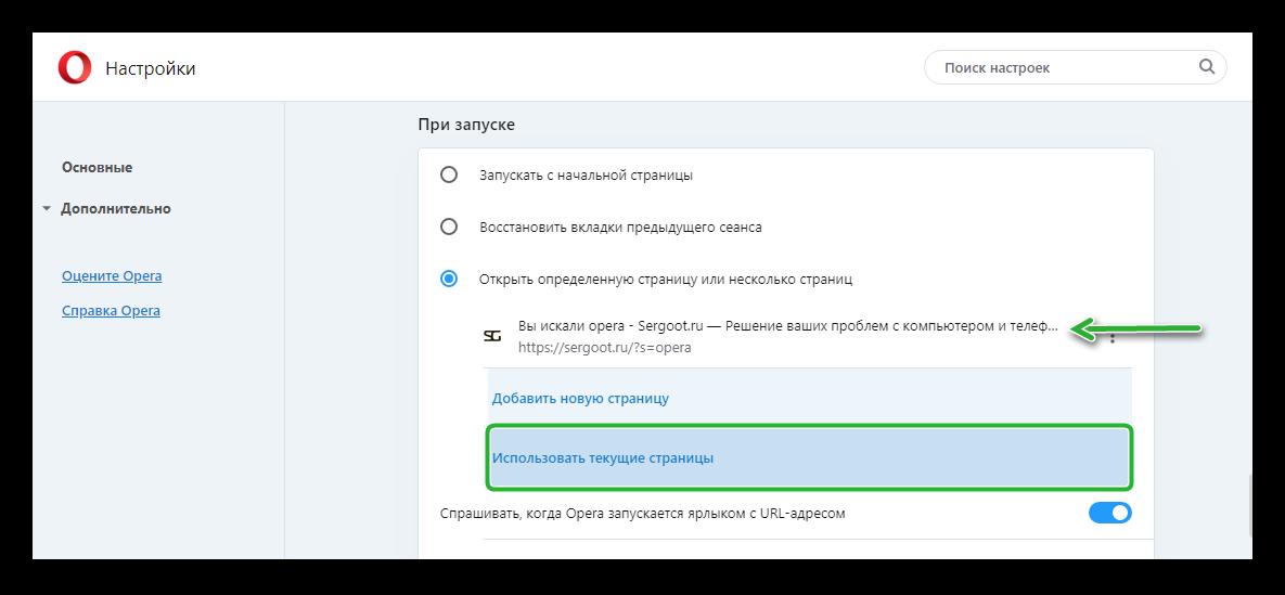 Использовать текущие страницы при запуске Opera