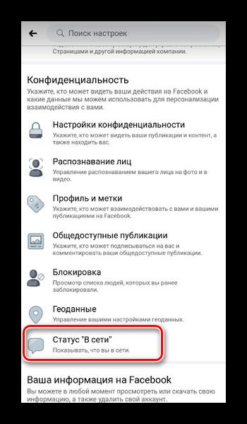 Изменение настроек статуса В сети с мобильного приложения ФБ