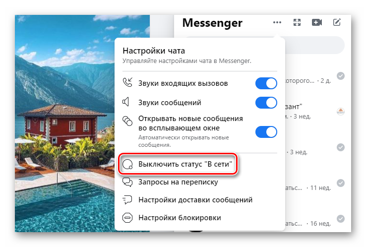 Изменение статуса В сети на Фейсбук