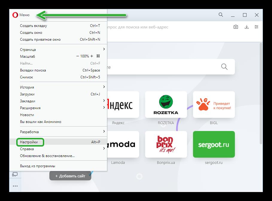Изменить настройки браузера Оперы