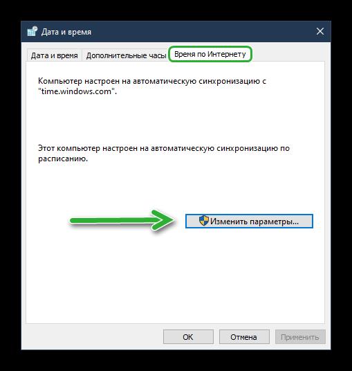 Изменить параметры времени по интернету в Windows