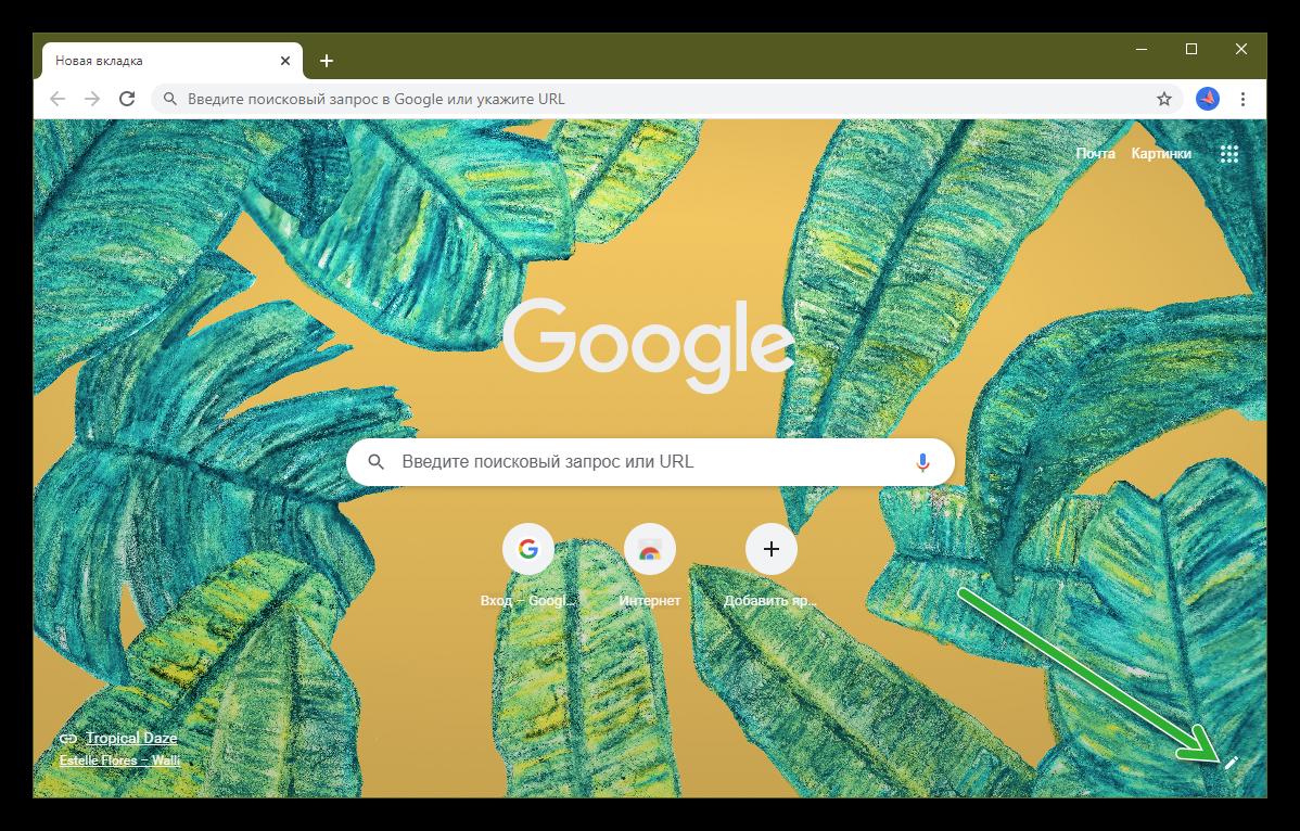Изменить тему в Гугл Хром