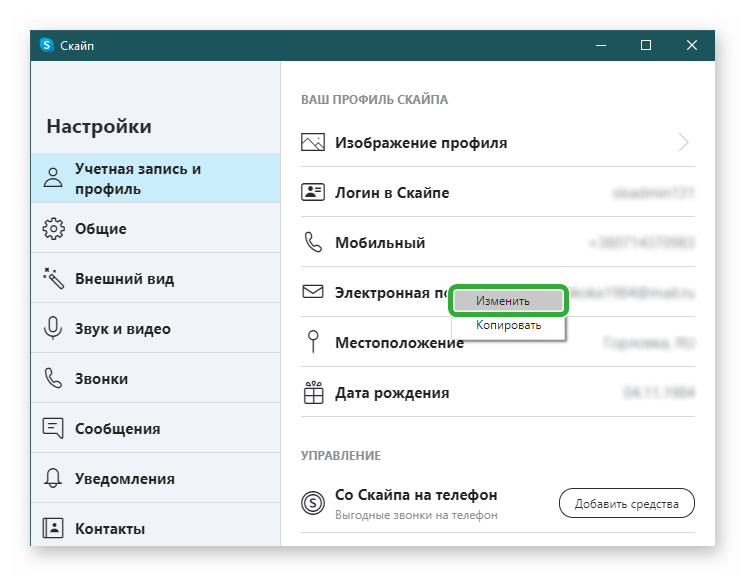 Как изменить электронную почту Скайп