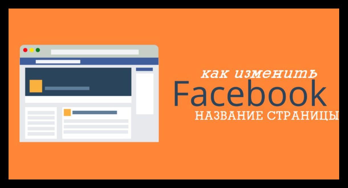 Как изменить название страницы в Фейсбуке