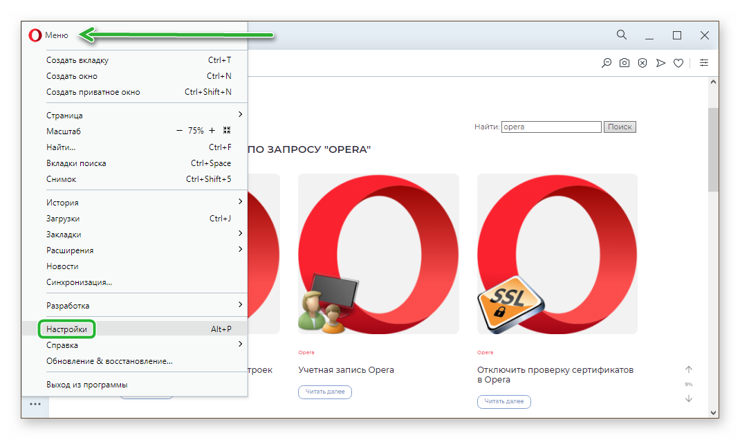 Как настроить домашнюю страницу в браузере Opera