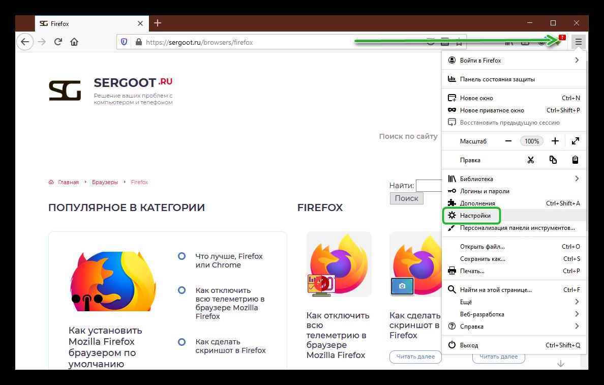 Как открыть настройки Firefox