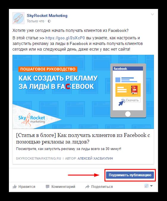 Как поднять публикацию через бизнес аккаунт на Фейсбуке