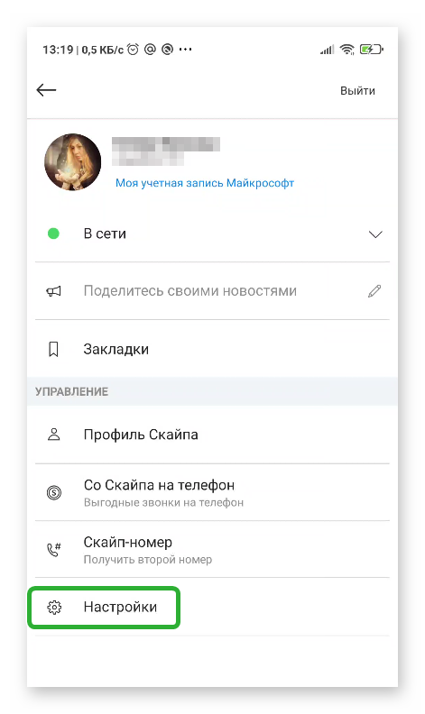 Как поменять почту в Скайп с телефона