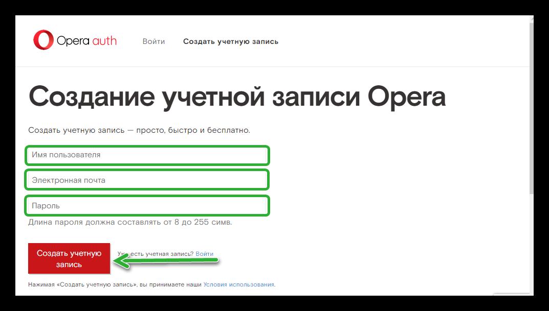 Как создать учетную запись Опера