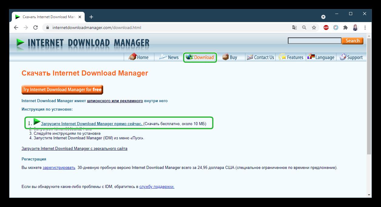 Как установить Internet Download Manager