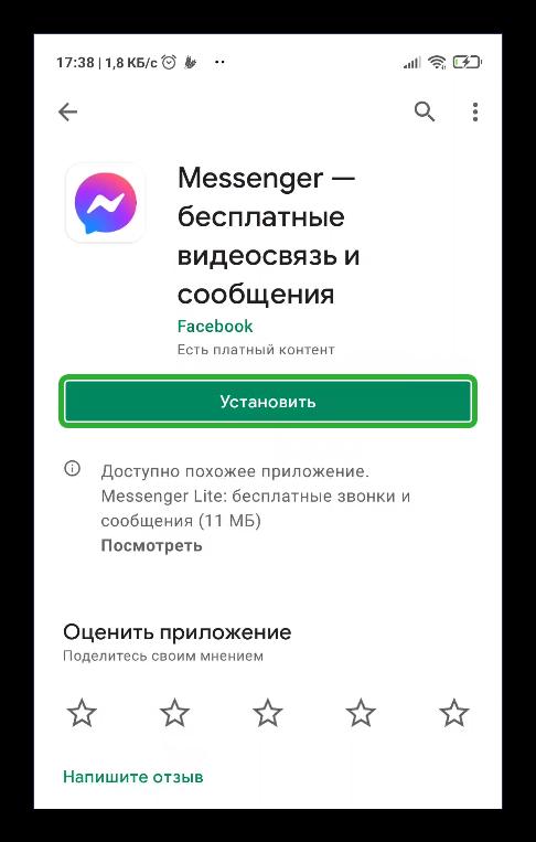 Как установить Messenger для смартфона