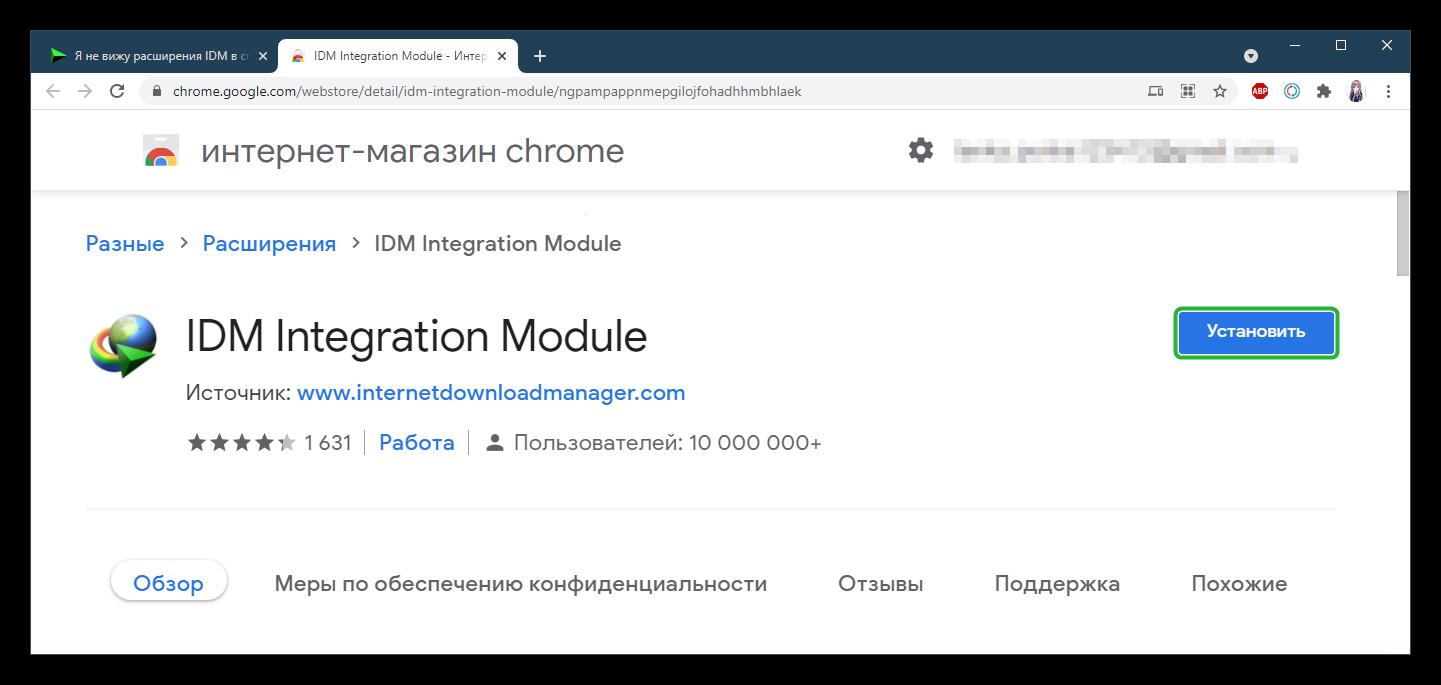 Как установить Модуль интеграции IDM