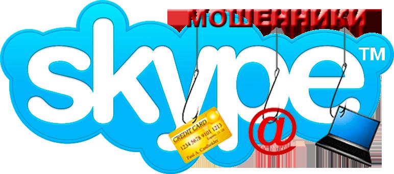 Как защититься от мошенничества в Скайпе