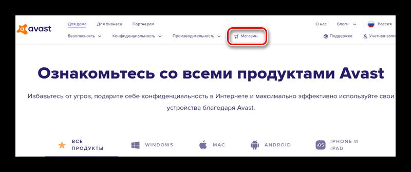 Магазин продуктов Avast на официальном сайте