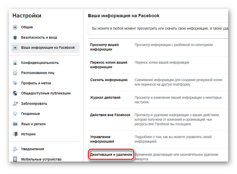 Меню деактивации и удаления аккаунта Фейсбук