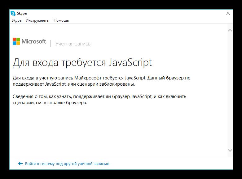 Microsoft требуется JavaScript