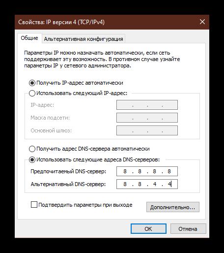 Настрйока Свойства IP версии 4 TCP IPv4