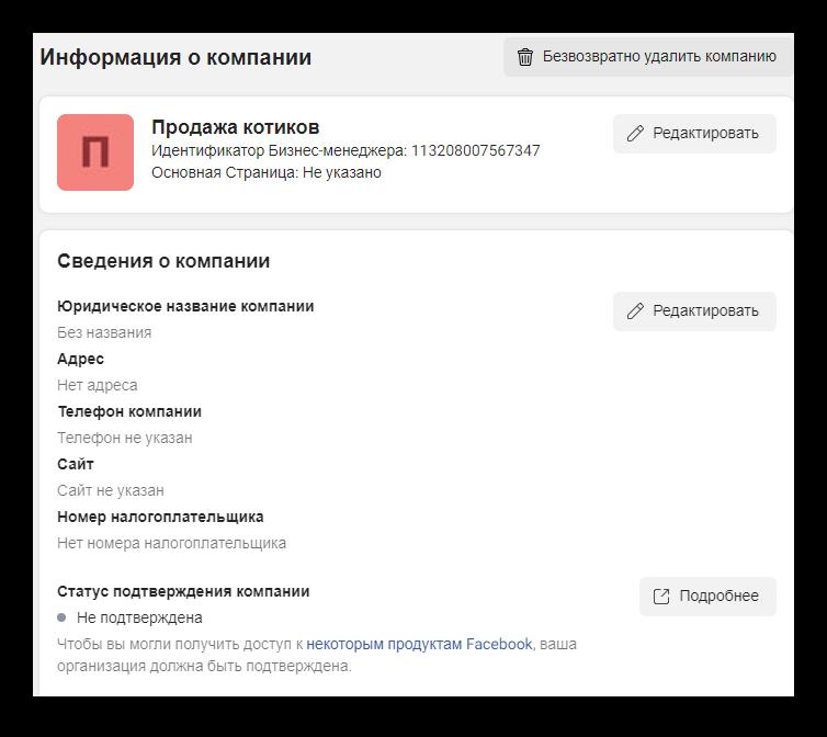 Настройка информации о компании в бизнес аккаунте на Фейсбуке