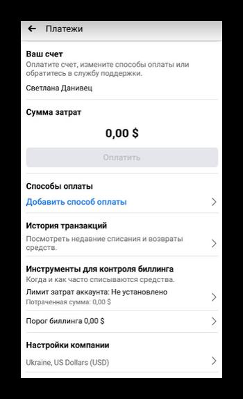 Настройка платежей в приложении Фейсбук