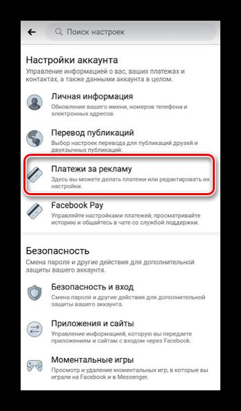 Настройка платежей за рекламу в приложении Фейсбук