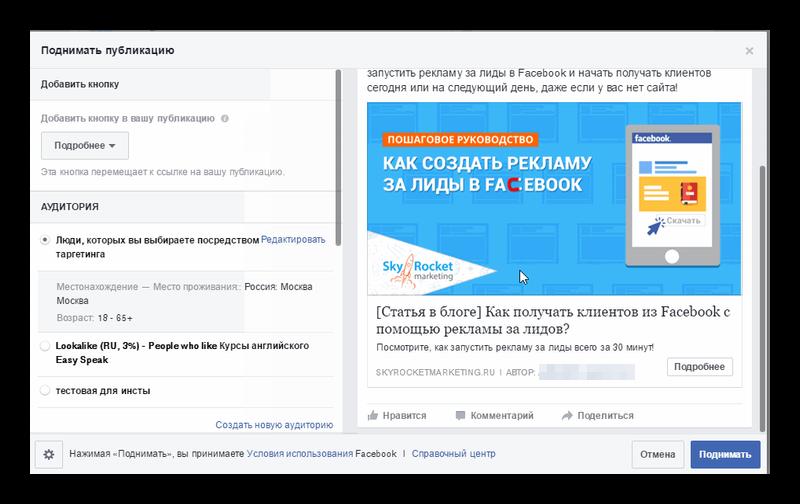 Настройка поднятия публикации на Фейсбук через бизнес аккаунт