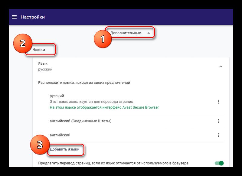 Настройка языка в браузере Аваст