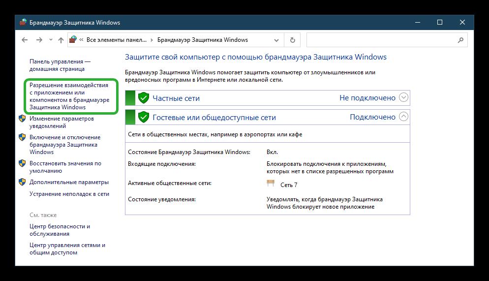 Настройки Брандмауэра Защитника Windows