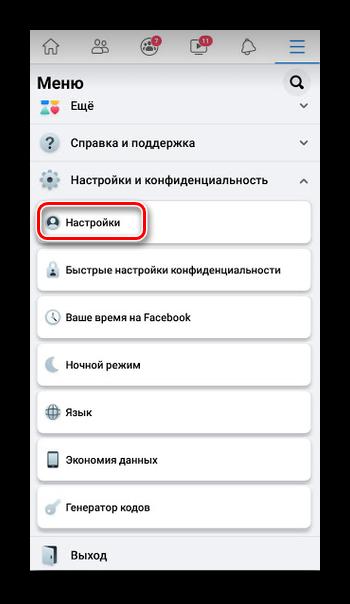 Настройки в меню приложения Фейсбук