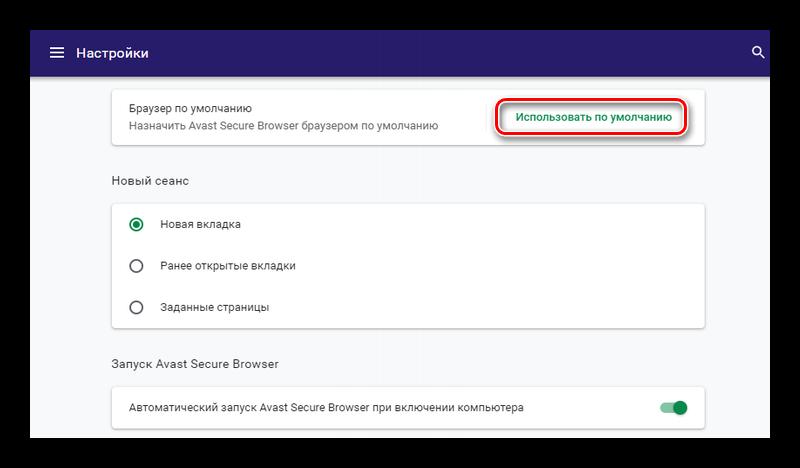 Назначение аваста браузером по умолчанию