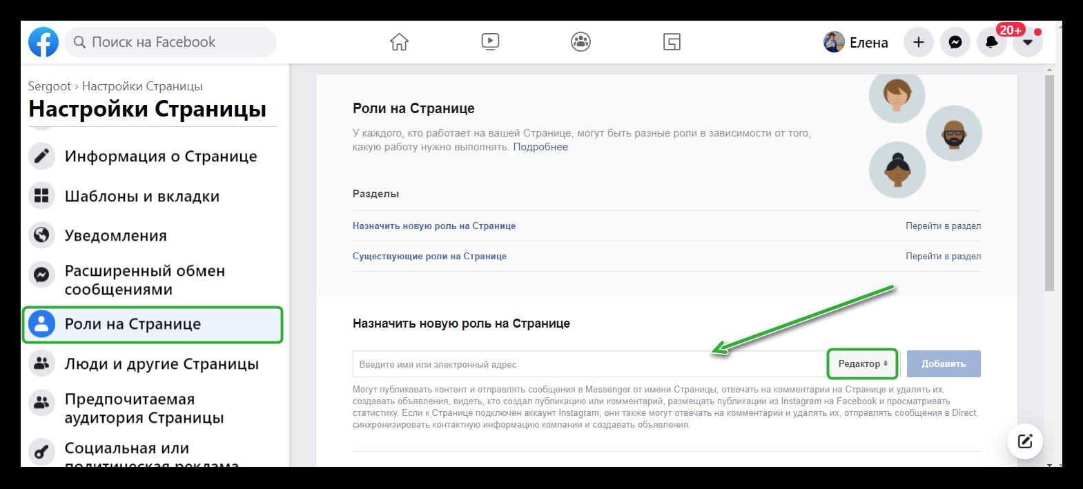 Назначить роль на странице в Фейсбуке