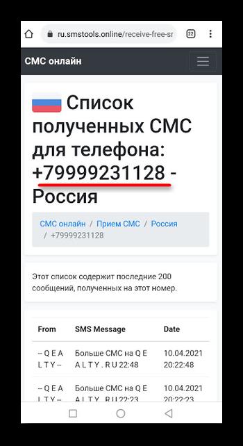 Номер для получения СМС при регистрации в Telegram