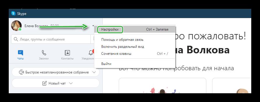 Обновление Скайп